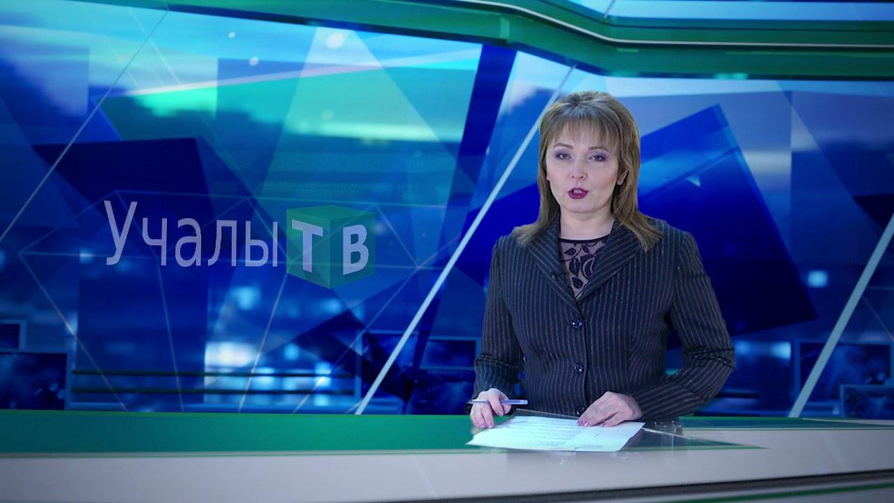 Учалинское телевидение поздравления повтор
