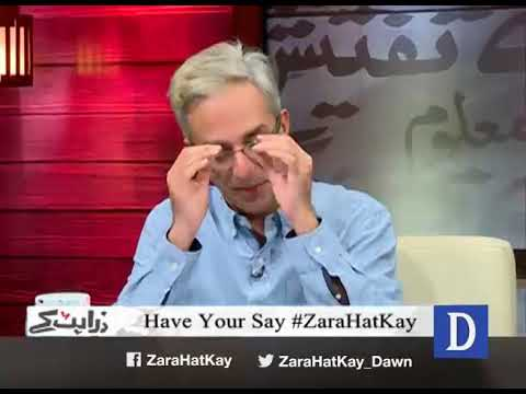 Zara Hat Kay - 05 October, 2017 - Dawn News