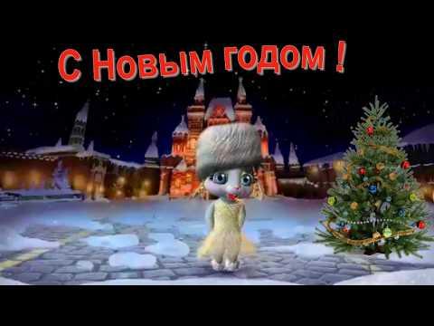 От МЕНЯ- Прикольное поздравление С Новым годом!