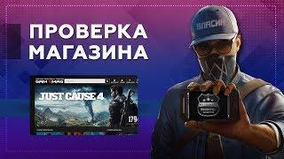 Проверка магазина#130 - game-mag.ru (РАЗДАЧА ИГР ПОДПИСЧИКАМ?)
