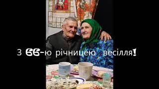 Т. Шершова - Мої батьки (для дідуся з бабусею з 66-ю річницею весілля) cover