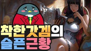 한국 모바일 게임의 희망 '헌드레드 소울'의 슬픈 근황