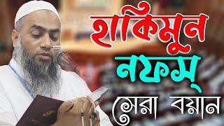 Mufti Mustakunnabi Kasemi | শায়েখ মুফতি মুস্তাকুন্নবী কাসেমী সাহেব | #মারকাজ_টিভি