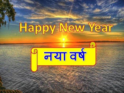 hindi new year poem naya saal hindi poem on new year youtube