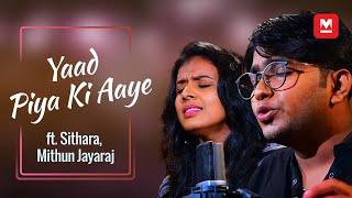 Yaad Piya Ki Aaye (Cover) ft. Sithara, Mithun Jayaraj