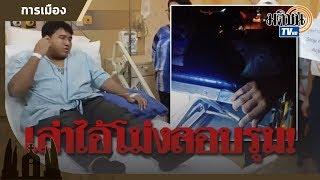 'จ่านิว' เผยจากปาก ถูกตีจุดสำคัญ เกือบปางตาย : Matichon TV