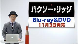 『ハクソー・リッジ』Blu-ray&DVD好評発売中! 第89回アカデミー賞®2部...