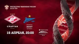 «Спартак» — «Зенит»