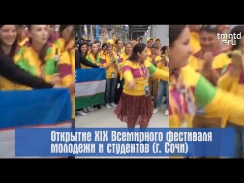 Тюменская делегация на XIX Всемирном фестивале молодежи и студентов