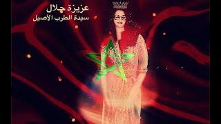 ???????? Aziza Jalal  -  الراية المغربية   - أول أغنية لسيدة الطرب الأصيل عزيزة جلال ????????