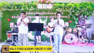 ชอบแบบนี้ - Holls Studio Academy Concert 2020