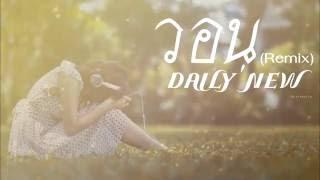 [Mafia Music] DAILY'NEW - วอน Remix [Official Audio] +Lyrics (Beat Prod. DAILY'NEW) Video