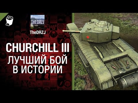Churchill - Лучший бой в истории 14 - от TheDRZJ World of Tanks