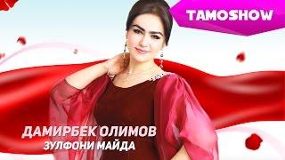 Дамирбек Олимов - Зулфони майда | Damirbek Olimov - Zulfoni Mayda (2013)