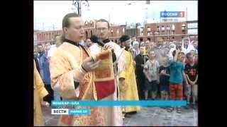 Вести Марий Эл - В Йошкар-Оле состоялся крестный ход в честь праздника Крещения Руси