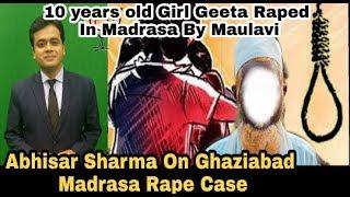 Ghaziabad Madrasa Rape Case: Abhisar Sharma Reaction On 10 year old Geeta Rape In Ghaziabad Madrasa