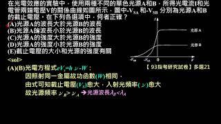 近代物理【例題】02【指考研究試卷】93 多選21:光電流與遏止電位關係圖