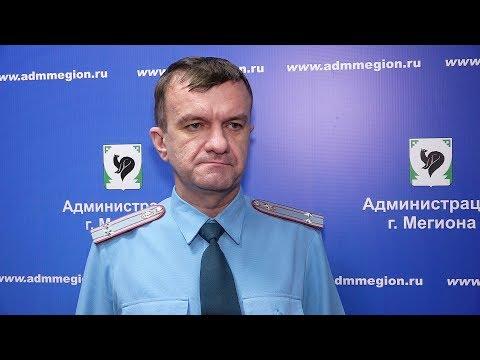 АлексейСорока -зам. нач. отдела надзорной деятельности и профилактической работы по г.Мегиону