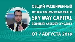 Всё самое актуальное и интересное в мире SkyWay [7.08.2019 г.]