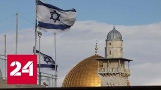 Смотреть видео Перенос посольства США в Иерусалим грозит новой вспышкой палестино-израильского конфликта - Россия… онлайн