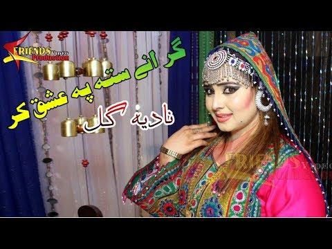 Nadia Gul & Sadiq Afridi Pashto New Songs 2018 HD - Grane Sta Pa Ishq Ke Ma Kho Da Sara De Dangali