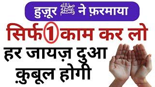 हुज़ूर ﷺ ने फ़रमाया:- यह 1 काम कर लो आपकी हर दुआ क़ुबूल होगी   Har Jayaz Maqsad Pura Hoga Inshaallah