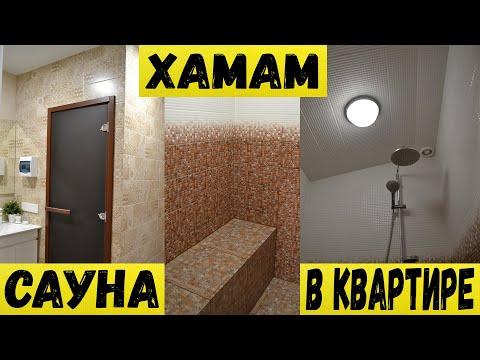 Бюджетная сауна в квартире. Материалы и цены. Хамам в квартире своими руками.