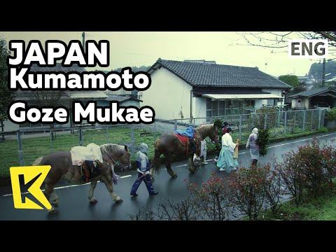 【K】Japan Travel-Kumamoto[일본 여행-구마모토]아소 봄맞이 축제, 고제무카에/Goze Mukae/Spring Festival