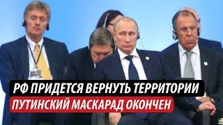 РФ придется вернуть территории. Путинский маскарад окончен