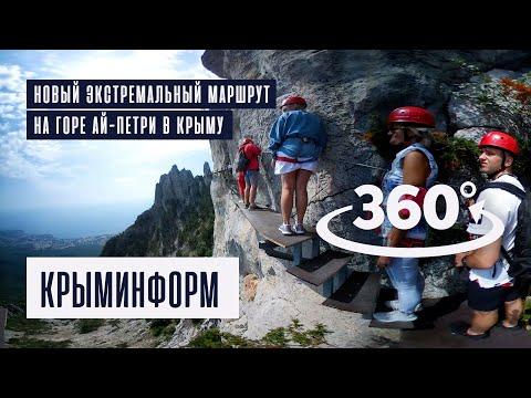 Тропа над пропастью. Новый экстремальный маршрут в горах Крыма. Видео 360°