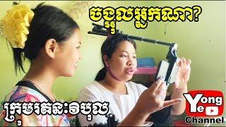 ចង្អុលអ្នកណា? ឧបត្ថម្ភដោយ នំសណ្តែកដី IYES, New Comedy from Rathanak Vibol Yong Ye