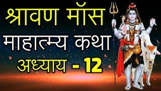 Shravan Maas Mahatmya in Hindi, Adhyay 12, श्रावण मॉस माहात्म्य कथा, Sawan Maas Mahatmya Katha Hindi
