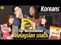 Koreans try famous Malaysian snacks!