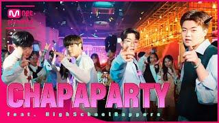 [#고등래퍼4] CHAPAPARTY (Official Music Video) - 권오선 X 박현진 X 이승훈 X 김다현