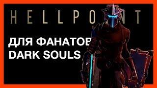 Hellpoint | Наследие Dark Souls и Bloodborne