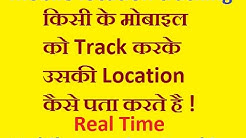 Real time GPS mobile tracking