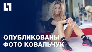 Хакеры слили интимные снимки Юлии Ковальчук