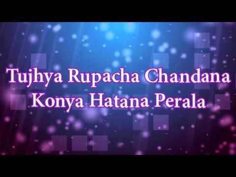 Tujhya Rupacha Chandana  lyrics ( Remix ) - Priyatama | Romantic Marathi Song |