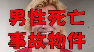 カズレーザー 男性死亡 事故物件に住んでいる 【関連動画】 ・【腹筋崩...