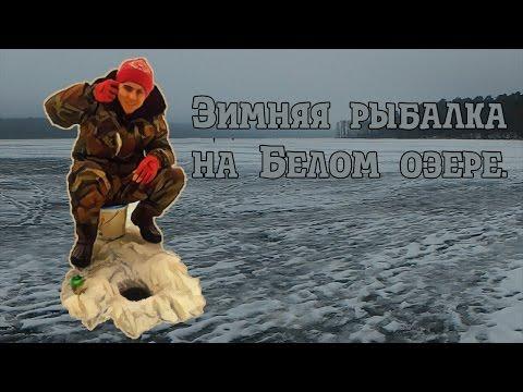 Зимняя рыбалка на Белом озере. Подводные съемки.