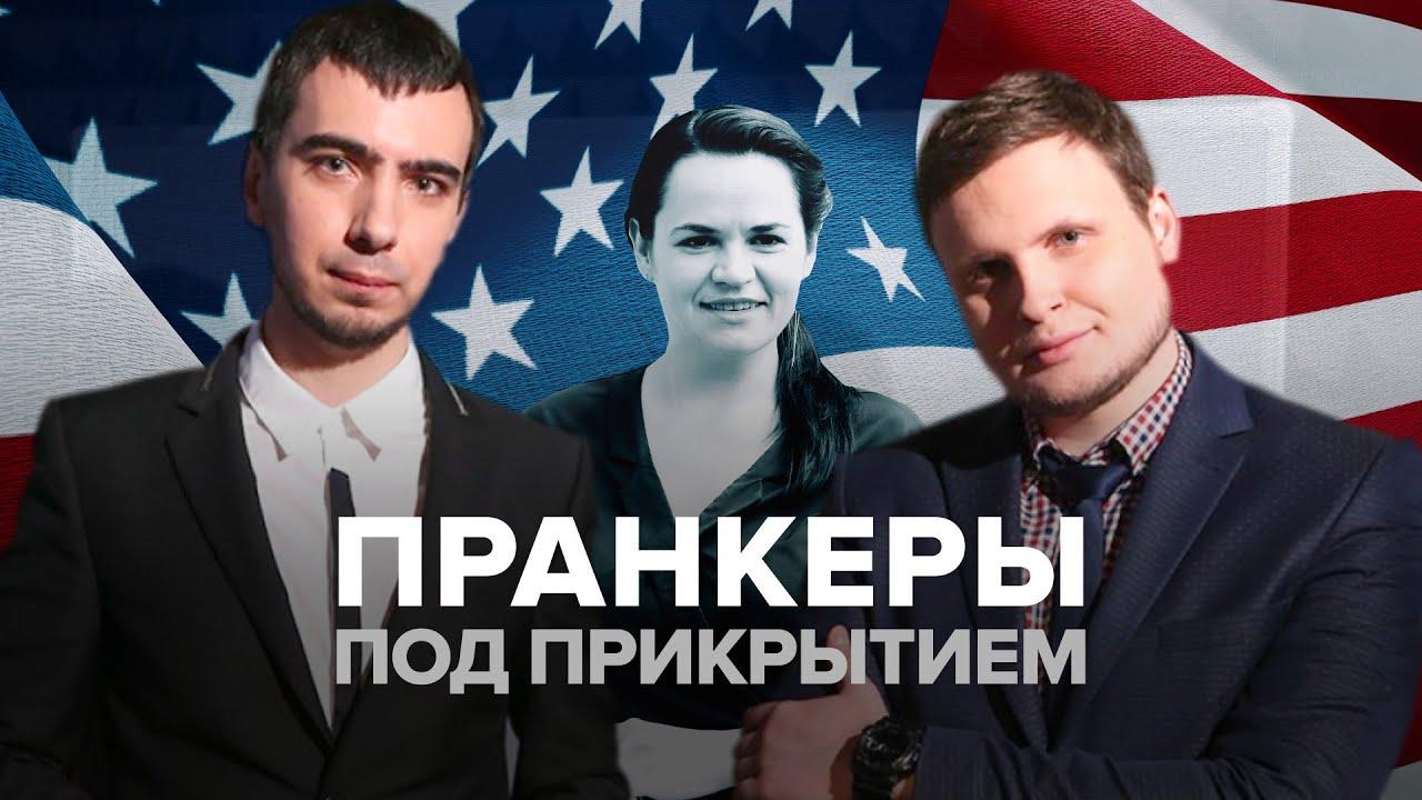 Русские пранкеры под видом Тихановской поговорили с фондом NED