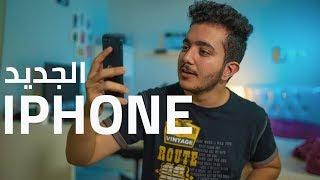 هل أشتري الأيفون الجديد ؟! | Iphone Xs -Xs Max