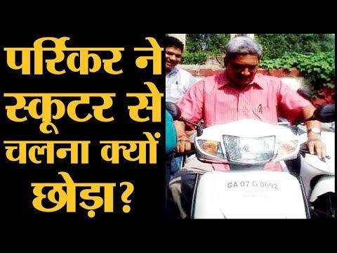 स्कूटर वाले CM Manohar Parrikar ने बताया था, मैं अब Scooter चलाने से बचता हूं