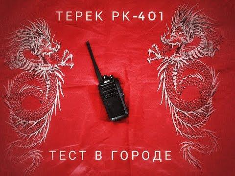 Тестируем радиостанцию Терек РК-401 в городе