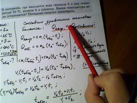 Решение задач уравнения теплового баланса 8 класс трофимова павлова решение всех задач