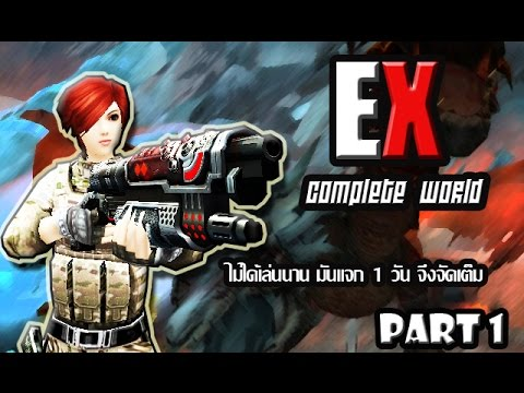 XShot - EX-Complete World  มันแจกวันเดียว เพิ่งเคยสัมผัส ต้องจัดเต็ม Part 1