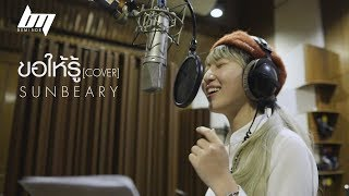 ขอให้รู้ - BEMINOR [Official Cover] - Sunbeary