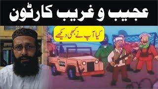 Simpsons Cartoon Predictions | Urdu Hindi