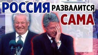 Россия развалится сама? Проблемы современной России. Что ждет Россию в будущем.