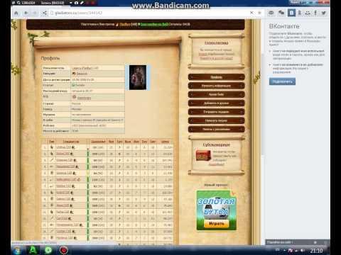 Играем в браузерную игру гладиаторы онлайн